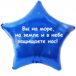 Шар-звезда Спасибо за защиту