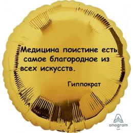 Шар-круг Благородная медицина