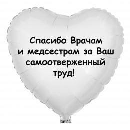 Шар-сердце Спасибо врачам и медсестрам