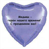 Шар-сердце Медики - герои нашего времени
