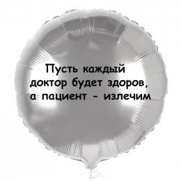 Шар-круг Пусть каждый будет здоров