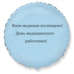 Шар-круг в День медработника