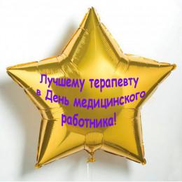 Шар-звезда Лучшему терапевту в День медработника