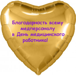 Шар-сердце Благодарность медперсоналу