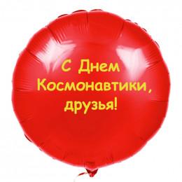 Шар-круг с надписью с Днем космонавтики, друзья