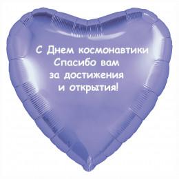 Шар-сердце с Днем космонавтики