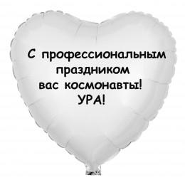 Шар-сердце День космонавтики