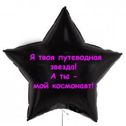 Шар-звезда Путеводная звезда