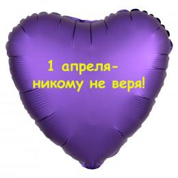 Шар-сердце 1 апреля - никому не веря