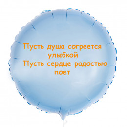 Шар-круг Пусть душа согреется улыбкой