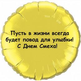 Шар-круг Повод для улыбки
