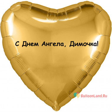 Шар-сердце С Днем ангела