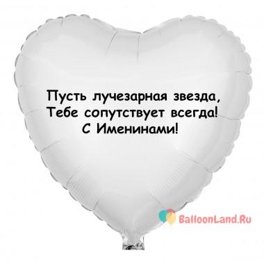 Шар-сердце Именины