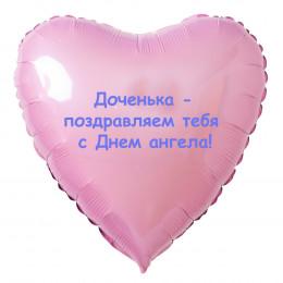 Шар-сердце доченьке с Вашей надписью на День ангела