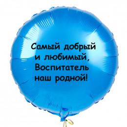Шар-круг Воспитателю с надписью