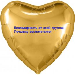 Шар-сердце Благодарность воспитателям