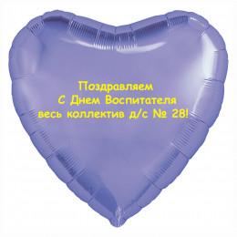Шар-сердце с Днем воспитателя