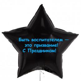 Шар-звезда Воспитатель - это призвание