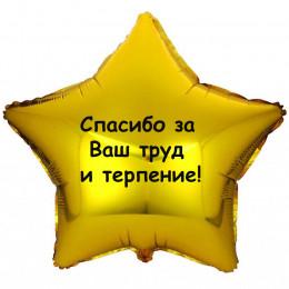 Шар-звезда Спасибо за труд