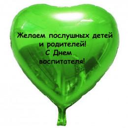Шар-сердце Желаем послушных детей