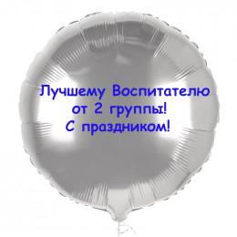 Шар-круг Лучшему воспитателю