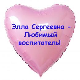 Шар-сердце Любимому воспитателю