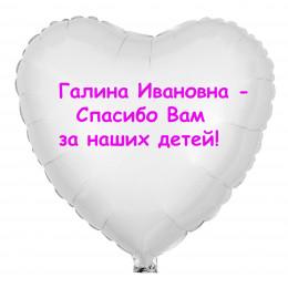 Шар-сердце Благодарность за детей