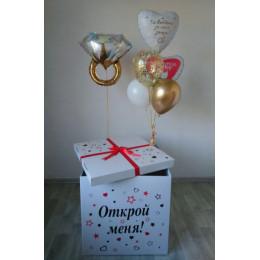 Композиция с коробкой-сюрприз и шариками сердцами у меня к тебе мур-мур на предложение руки и сердца