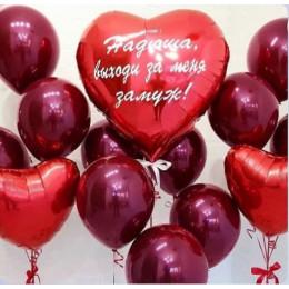 Набор из шаров бургунди и сердцами на предложение выйти замуж любимой женщине