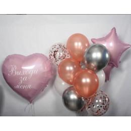 Композиция из букета с розовыми звездами и розовым сердцем с надписью на помолвку девушке