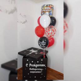 Композиция с коробкой-сюрприз и черно-бело-красными шариками на День рождения