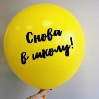 Большой шар с вашим текстом, 91 см - дополнительное фото #1