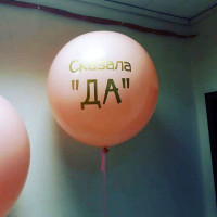 Большой воздушный шар с фамилией или другой надписью на девичник, 91 см - дополнительное фото #1