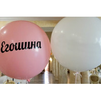 Большой воздушный шар с фамилией или другой надписью на девичник, 91 см - дополнительное фото #3