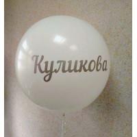 Большой воздушный шар с фамилией или другой надписью на девичник, 91 см