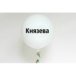Большой воздушный шар с фамилией или другой надписью на девичник, 91 см - дополнительное фото #4