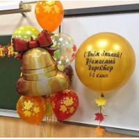 Композиция из шаров на 1 сентября Осенняя, с надписью и колокольчиком