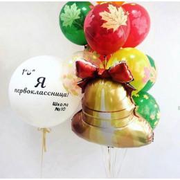 Композиция из шаров на 1 сентября Осенняя, с надписью и колокольчиком - дополнительное фото #1