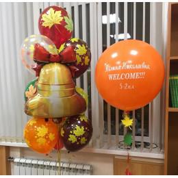 Композиция из шаров на 1 сентября Осенняя, с надписью и колокольчиком - дополнительное фото #2