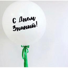 Большой шар с надписью на 1 сентября