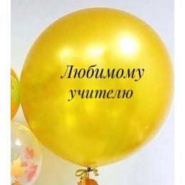 Большой шар с надписью на 1 сентября - дополнительное фото #3