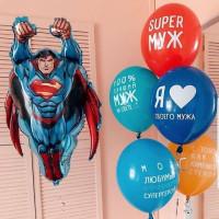 Композиция из шаров СуперМуж, шарики для мужа с Суперменом