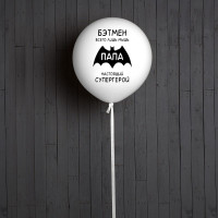 Большой шар с надписью Бэтмен всего лишь мышь. Папа настоящий супергерой! - дополнительное фото #1