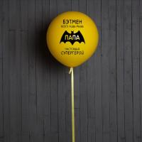 Большой шар с надписью Бэтмен всего лишь мышь. Папа настоящий супергерой!