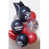 Букет воздушных шариков с оскорбительными поздравлениями