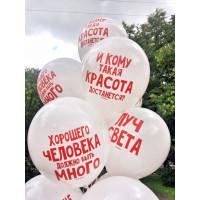 Воздушные шары Хвалебные, белые - дополнительное фото #3