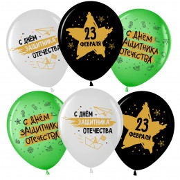 Воздушные шары С Днём защитника Отечества