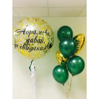 Набор шаров с гелием на девичник с большим шаром с конфетти и вашей надписью