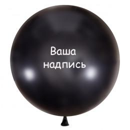 Большой чёрный шар с Вашей надписью, 91 см