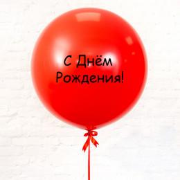Большой Красный шар с надписью